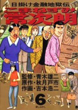 【中古】B6コミック こまねずみ常次朗(6) / 吉本浩二
