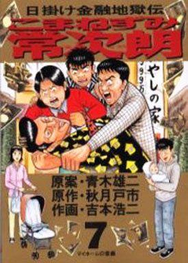 【中古】B6コミック こまねずみ常次朗(7) / 吉本浩二