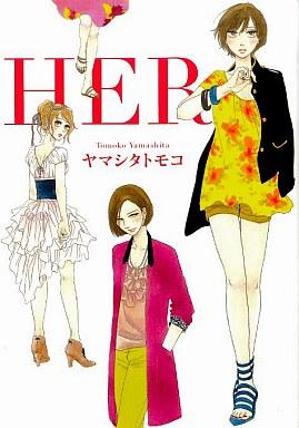 【中古】B6コミック HER / ヤマシタトモコ