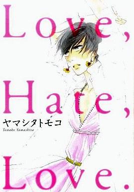 【中古】B6コミック Love Hate Love. / ヤマシタトモコ