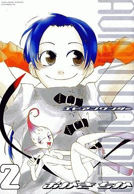 【中古】B6コミック エビアンワンダー(完)(2) / おがきちか