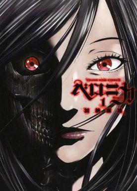 【中古】B6コミック ベロニカ(1) / 加納康雄