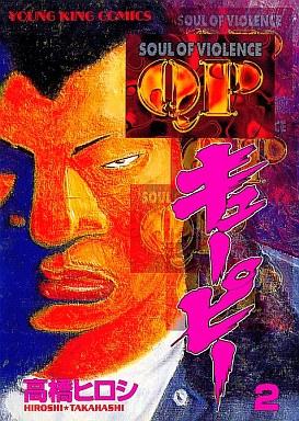 【中古】B6コミック QP(キューピー)(2) / 高橋ヒロシ