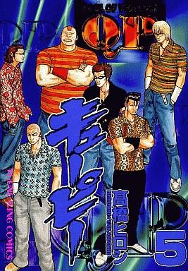 【中古】B6コミック QP(キューピー)(5) / 高橋ヒロシ