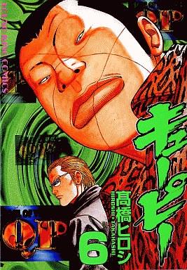 【中古】B6コミック QP(キューピー)(6) / 高橋ヒロシ
