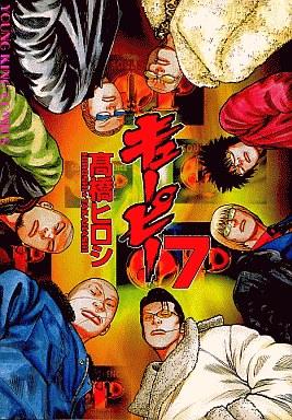 【中古】B6コミック QP(キューピー)(7) / 高橋ヒロシ