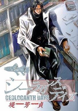 【中古】B6コミック シーラカンスデイズ / 堤芳貞