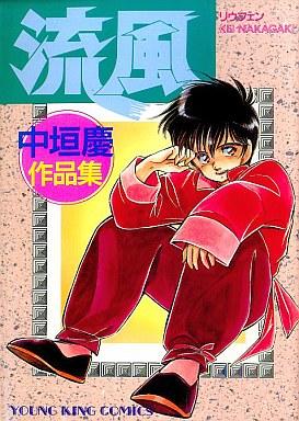 【中古】B6コミック 流風 / 中垣慶