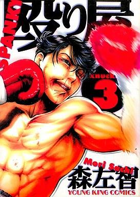 【中古】B6コミック 殴り屋(3) / 森佐智