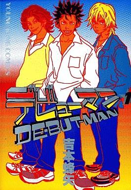 【中古】B6コミック デビューマン(1) / 吉本蜂矢