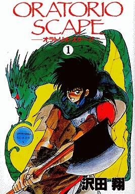 【中古】B6コミック オラトリオ・スケープ(1) / 沢田翔