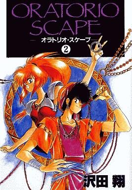 【中古】B6コミック オラトリオ・スケープ(2) / 沢田翔