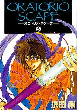 【中古】B6コミック オラトリオ・スケープ(5) / 沢田翔