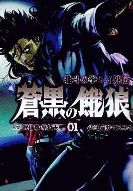 【中古】B6コミック 蒼黒の餓狼 北斗の拳 レイ外伝(1) / 猫井ヤスユキ