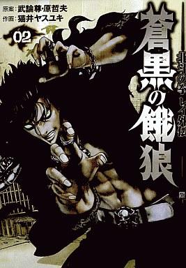 【中古】B6コミック 蒼黒の餓狼 北斗の拳 レイ外伝(2) / 猫井ヤスユキ