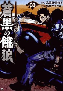 【中古】B6コミック 蒼黒の餓狼 北斗の拳 レイ外伝(3) / 猫井ヤスユキ