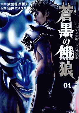 【中古】B6コミック 蒼黒の餓狼 北斗の拳 レイ外伝(4) / 猫井ヤスユキ
