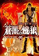 【中古】B6コミック 蒼黒の餓狼 北斗の拳 レイ外伝(5) / 猫井ヤスユキ