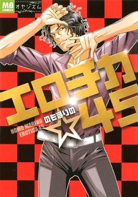 【中古】B6コミック エロチカ☆45 / のもまりの