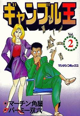 【中古】B6コミック ギャンブル王(2) / マーチン角屋