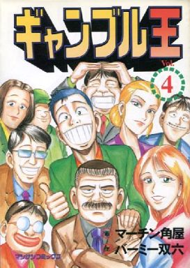 【中古】B6コミック ギャンブル王(4) / マーチン角屋
