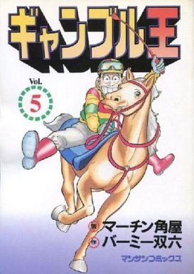 【中古】B6コミック ギャンブル王(5) / マーチン角屋