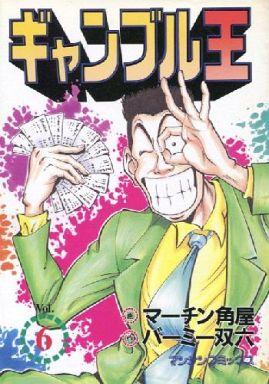 【中古】B6コミック ギャンブル王(6) / マーチン角屋