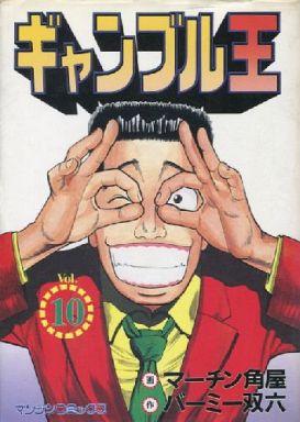 【中古】B6コミック ギャンブル王(10) / マーチン角屋