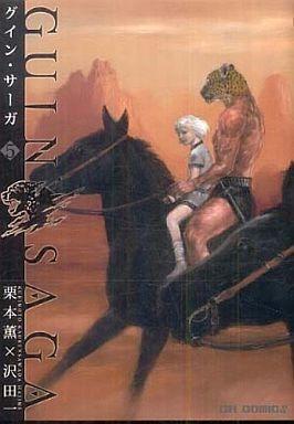 【中古】B6コミック グイン・サーガ(5) / 沢田一/栗本薫