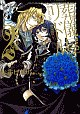 【中古】B6コミック 葬儀屋リドル(2) / 赤井ヒガサ