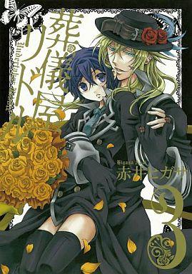 【中古】B6コミック 葬儀屋リドル(3) / 赤井ヒガサ