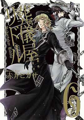 【中古】B6コミック 葬儀屋リドル(6) / 赤井ヒガサ