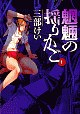 【中古】B6コミック 魍魎の揺りかご(1) / 三部けい