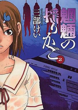 【中古】B6コミック 魍魎の揺りかご(2) / 三部けい