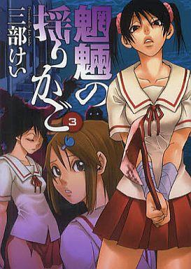 【中古】B6コミック 魍魎の揺りかご(3) / 三部けい