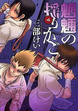 【中古】B6コミック 魍魎の揺りかご(4) / 三部けい