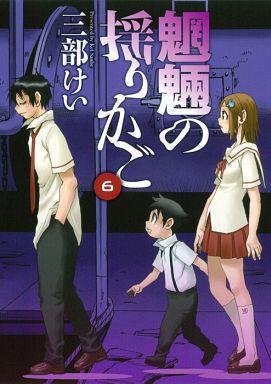 【中古】B6コミック 魍魎の揺りかご(完)(6) / 三部けい