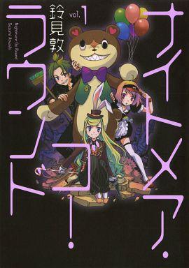 【中古】B6コミック ナイトメア・ゴー・ラウンド(1) / 鈴見敦