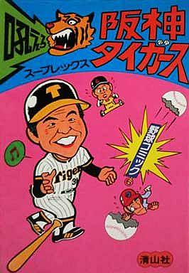 【中古】B6コミック 吼えろ阪神タイガース / スープレックス