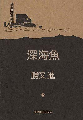 【中古】B6コミック 深海魚 / 勝又進