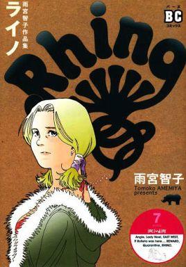 【中古】B6コミック RHINO ライノ 雨宮智子作品集 / 雨宮智子