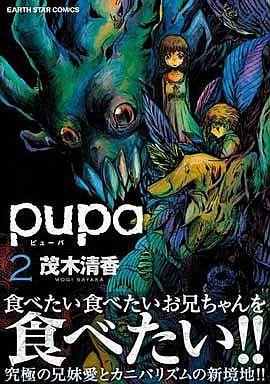 【中古】B6コミック pupa(2) / 茂木清香