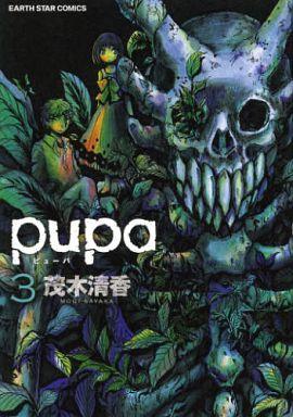 【中古】B6コミック pupa(3) / 茂木清香