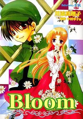 【中古】B6コミック Bloom! / 川添真理子