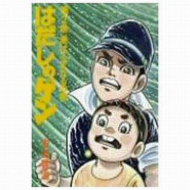 【中古】B6コミック はだしのゲン(2) / 中沢啓治