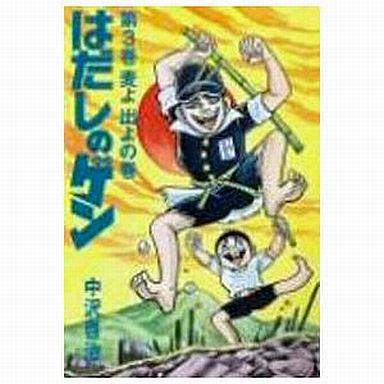 【中古】B6コミック はだしのゲン(3) / 中沢啓治