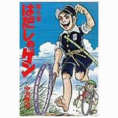 【中古】B6コミック はだしのゲン(5) / 中沢啓治
