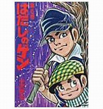 【中古】B6コミック はだしのゲン(6) / 中沢啓治