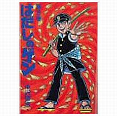 【中古】B6コミック はだしのゲン(8) / 中沢啓治