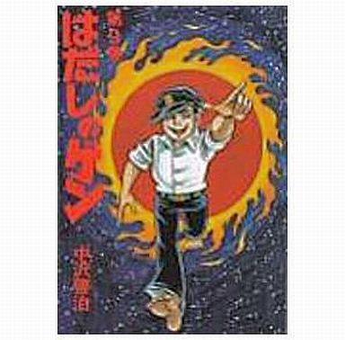 【中古】B6コミック はだしのゲン(9) / 中沢啓治